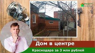 Дом в центре Краснодара дешево