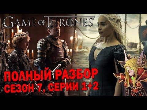 Игра престолов 1 Сезон