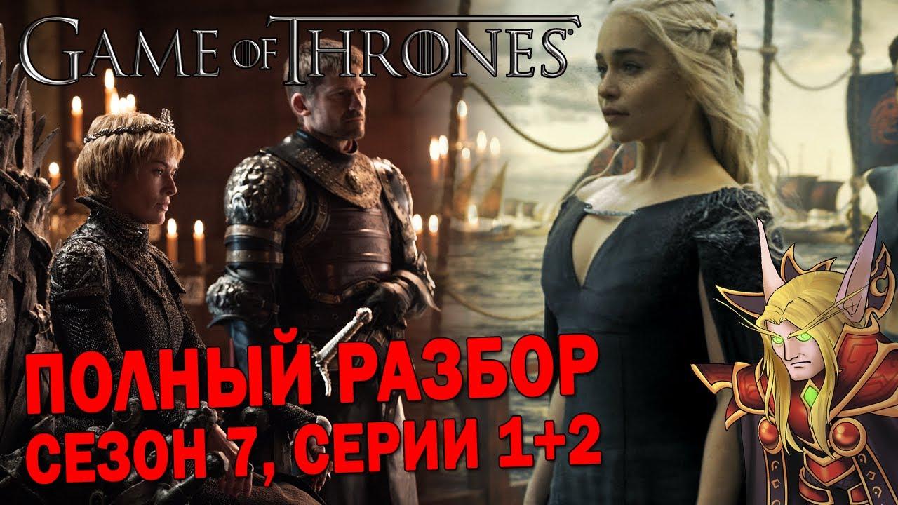 игра престолов сезон 2 серия 2 смотреть онлайн hd