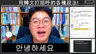 (用韓文打招呼)你好的各種說法u0026標準發音_金胖東韓語學習 kimpangdong korean