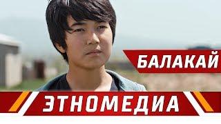 БАЛАКАЙ | Кыска Метраждуу Кино - 2010 | Режиссер - Мирлан Абдулаев