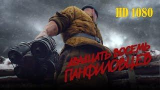 28 Панфиловцев HD 1080 Официальный трейлер (2016) HD 1080 исторический боевик. Русское кино.