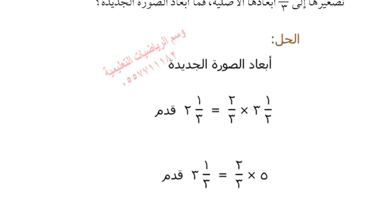 حل كتاب رياضيات ثاني متوسط ف1 ضرب الاعداد النسبية