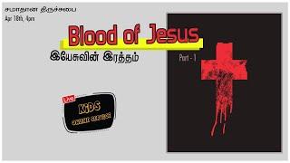 Blood of Jesus Part 1 இயேசுவின் இரத்தம் I HOP Church சமாதான திருச்சபை I Sunday Service 18th Apr 2021