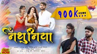 नथुनिया । nathuniya । video song । बघेली गाना (गीत ) । दीपक पटेल