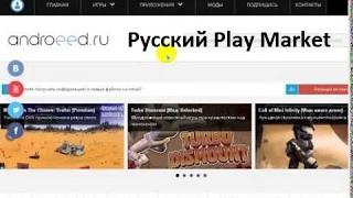 Русский Play Market для андроид