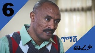 Gmash Chereka  | Episode 6 |Mekdi Production Latest Series Drama