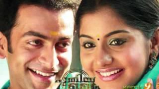 Picha Vecha Naal Muthal Karoake Song puthiya mukham malayalam movie