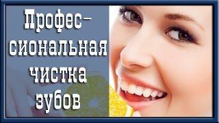 видео чистка зубов спб