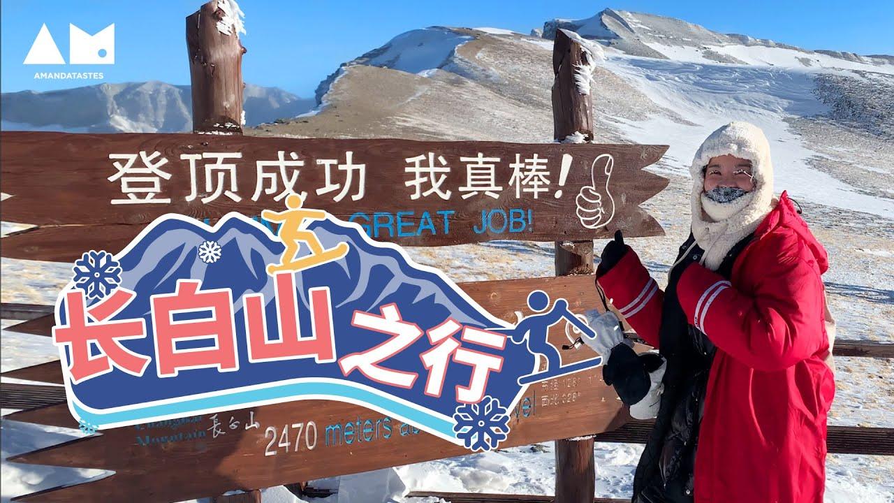 【曼游记】当一年到头看不到雪的南方人来到了冬季的长白山……