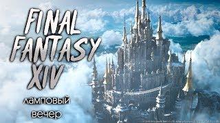 Final Fantasy XIV. Ламповый вечер. Болтовня перед сном.