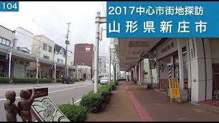 2017中心市街地探訪104・・山形県新庄市