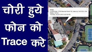 चोरी हुआ Mobile कैसे ढूंढे? How To Trace IMEI Number With Location