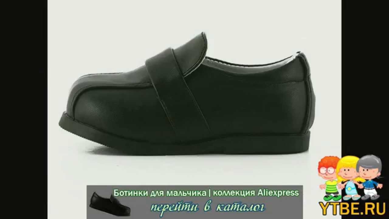 Ботинки для мальчика Mayoral - YouTube