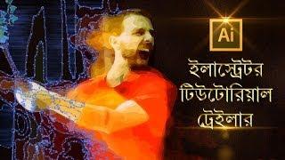 বাংলা ইলাস্ট্রেটর টিউটোরিয়াল ট্রেইলার
