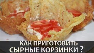 Сырные корзинки для салата   Корзинка из сыра рецепт