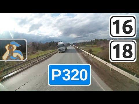 Расстояние Пермь Ижевск 281 км