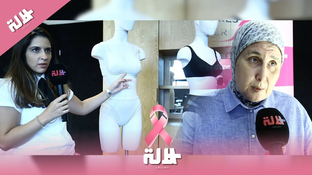 """لأول مرة بالمغرب..""""حمالات للصدر"""" خاصة بالمصابات بسرطان الثدي بعد الجراحة"""