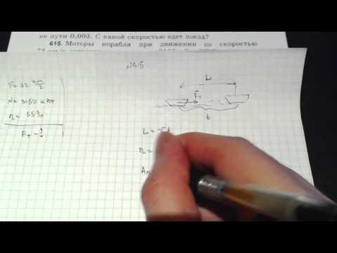 Задача 587. (Физика. 7 класс. Перышкин)из YouTube · Длительность: 4 мин59 с