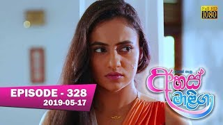 Ahas Maliga | Episode 328 | 2019-05-17 Thumbnail