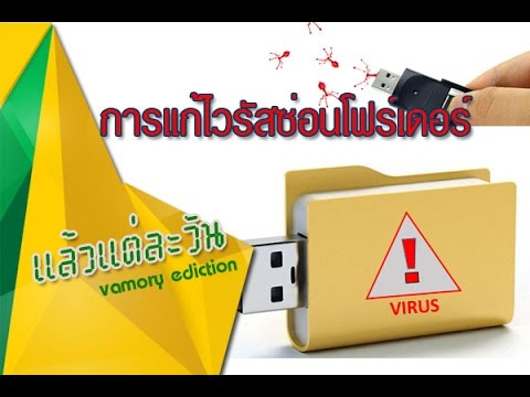 วิธีการแก้ไวรัสซ่อนไฟล์และโฟร์เดอร์