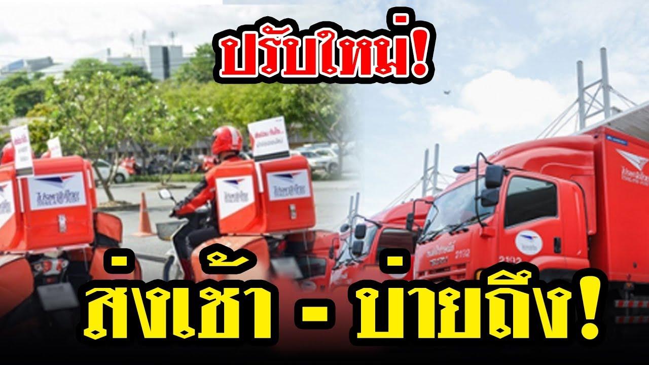"""โดนใจลูกค้า """"ไปรษณีย์ไทย"""" จัดหนัก ส่ง EMS วันเดียวของถึงมือ(อ่านรายละเอียด)"""