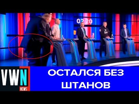 Жириновский остался без штанов на дебатах
