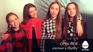 Open Kids - кастинг в группу - Open Art Studio thumbnail