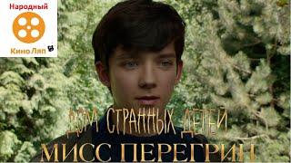 Я узнал способность Джейка, он ТЕЛЕ**** и ляп в трейлере Дом странных детей Мисс Перегрин