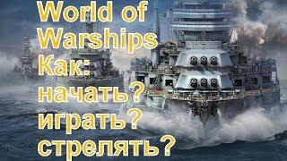 Обзор World of Warships как начать, как играть, как стрелять?