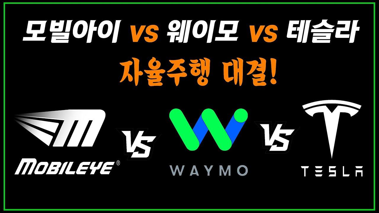 모빌아이 vs 웨이모 vs 테슬라 자율주행 대결 - Mobileye Waymo Tesla
