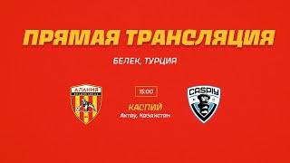 ФК АЛАНИЯ ФК Каспий Товарищеский матч