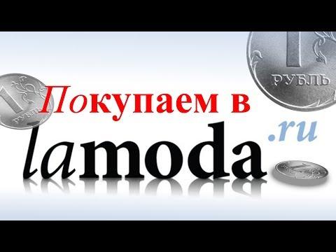 Как покупать в Lamoda (Ламода) экономить, какое качество. Покупаем хорошее по акции