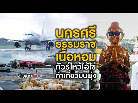 'นครศรีธรรมราช' เนื้อหอม ทัวร์ไหว้ไอ้ไข่ ทำเที่ยวบินพุ่ง