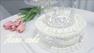 [빵셔틀] Tiara Cake 여심저격 티아라케이크ㅣ왕관케이크ㅣ생일케이크만들기ㅣ빈티지케이크ㅣBridal sh…
