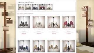 видео  интернет магазин освещения в Харькове