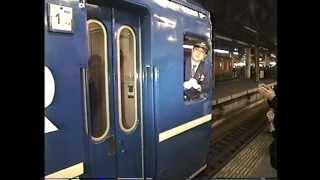 東北夜行列車大廃止1993年11月30日上野駅