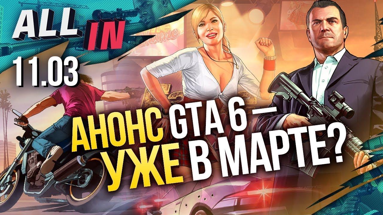 Новости ALL IN за (11.03.2020) Анонс GTA 6 в марте? Ремастер Saints Row и новая игра в серии Tony Ha