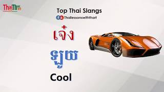 TOP THAI SLANGS |Thailessonswiththart