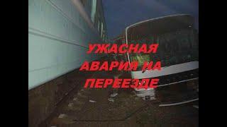 Смотреть видео Авария на переезде в Казахстане с поездом под Алма-Атой онлайн