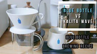 Blue Bottle (vs Kalita wave) -…