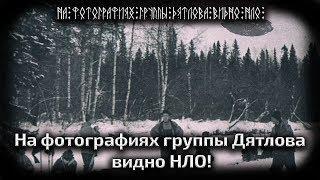 The photos of the Djatlov group show a UFO!