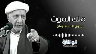 قصة ملك الموت مع نبي الله سليمان | الدكتور أحمد الوائلي