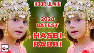 2020 New Heart Touching Beautiful Naat Sharif - Hasbi Rabbi - Hoor Ul Ain - Hi-Tech Islamic Naats