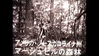 Japanese Commercial for Suntory Whiskey Company (ca. 1962)