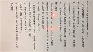 『古語拾遺』原文朗読 11 天祖神勅