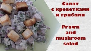 Салат с креветками и грибами. Готовим вместе с ребенком. Prawn and mushroom salad.