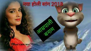 nirahua amrapali New bhojpuri holi song talking tom 2018