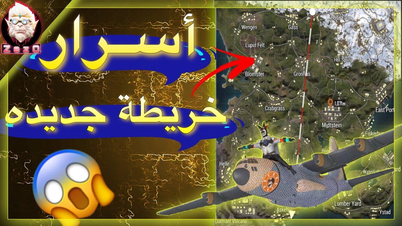 أسرار الخريطه الجديده والتحديث الجديد في ببجي || ببجي موبايل