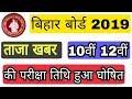 Bihar Board 10th 12th Exam Date   बिहार बोर्ड 2019 की परीक्षा तिथि घोषित   Bihar Board 2019 Exam